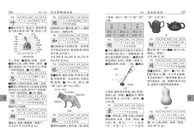 小学生图书字典(图解版)赵宗国编-标准/书籍/杂手英语抄报小学生图片