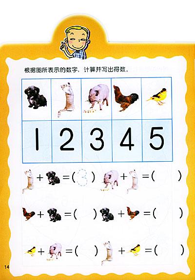数学游戏书(4-5岁)加法/儿童游戏书系列