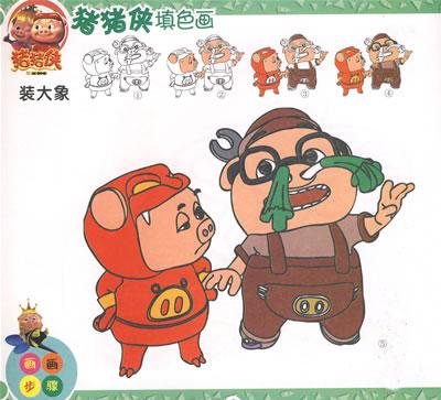 猪猪侠填色画1 猪猪侠人物 动植物