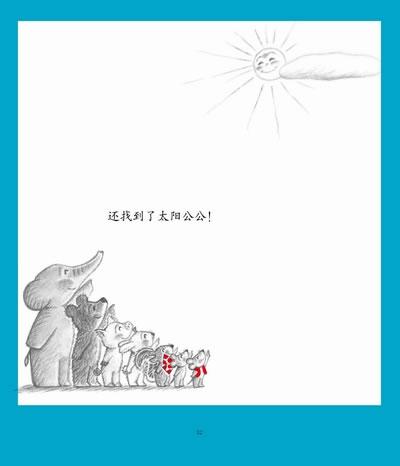可爱的鼠小弟(13-22)(精装)