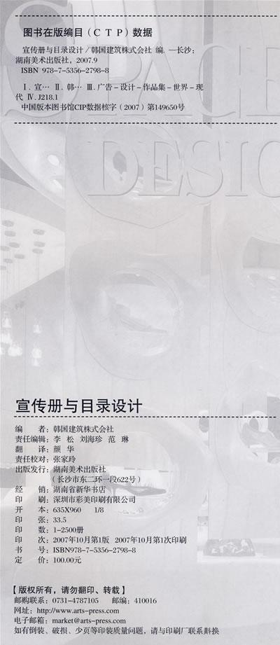 宣传册与目录设计图片