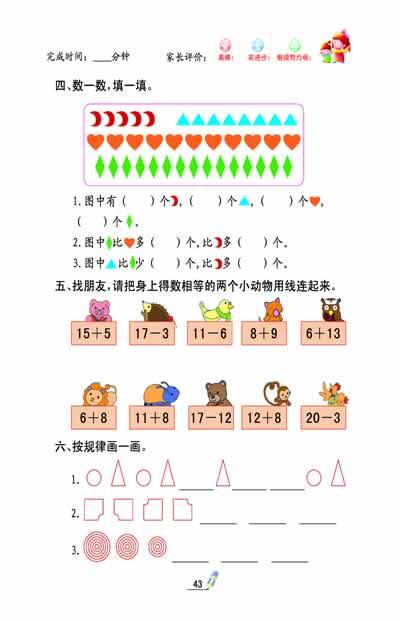 我要上学啦升级版(全8册) 入学准备整合教材 4-6岁儿童适用