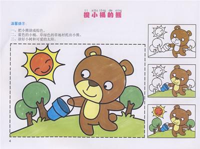 《涂色画:动物乐园》北京小红花图书工作室