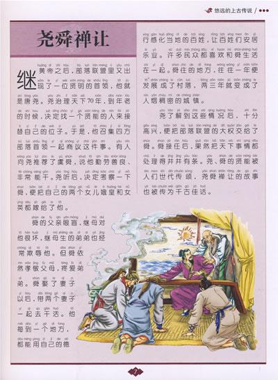 中华上下五千年 中国儿童成长必读书系列