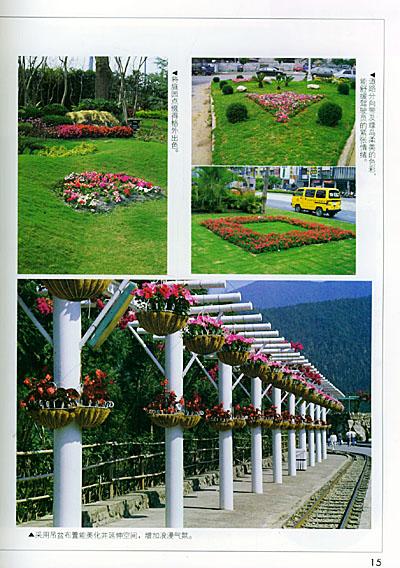 植物景观设计理念