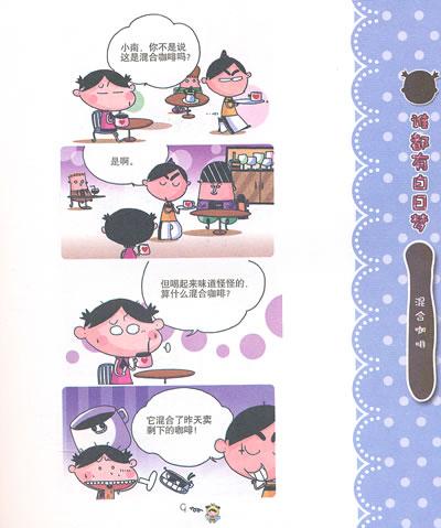 《可爱小樱桃丛书(10周年纪念珍藏版):谁都有白日梦