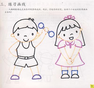 《儿童蒙纸学画:人物》世纪华文