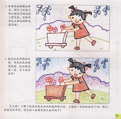儿童蒙纸学画:人物