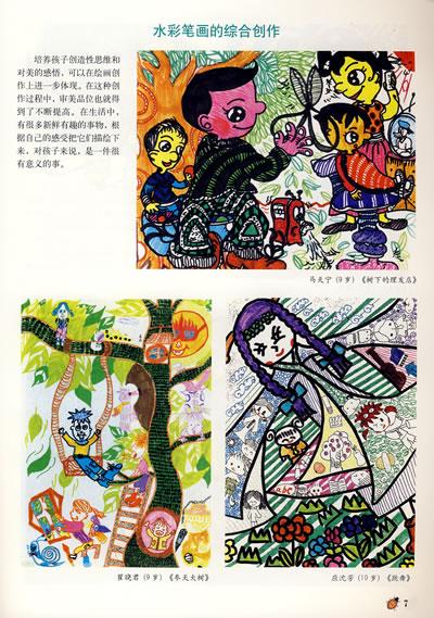 儿童水彩笔画教程/20410771