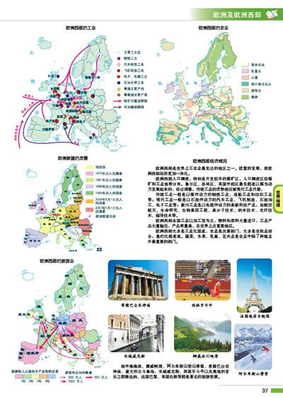 新课标区域地理地图册[当当]