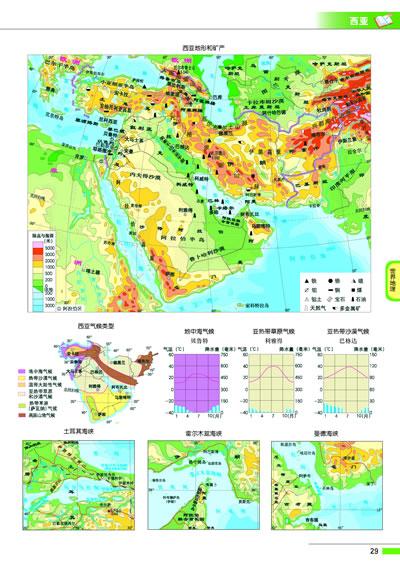 《新课标区域地理地图册》谭木高考复习研究室