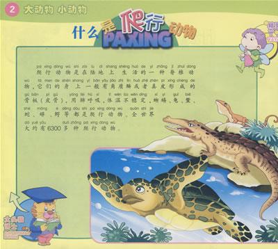小动物百科全书