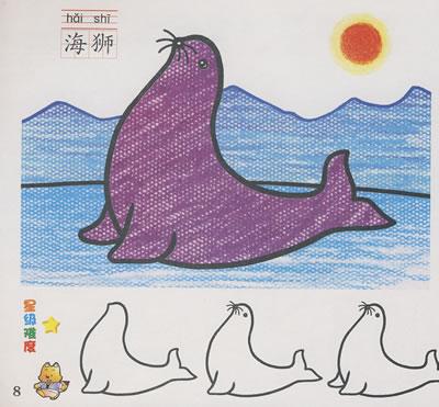 《学画画:动物篇》(单心蕾.)【简介_书评_在线阅读