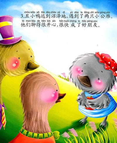 小白兔童书馆*宝宝大画书/