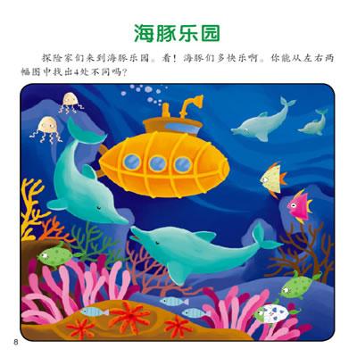 宝宝趣味找不同:有趣的海底世界; 小红花图书:宝宝趣味找不同(全4册)