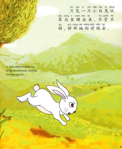 守株待兔简笔画;