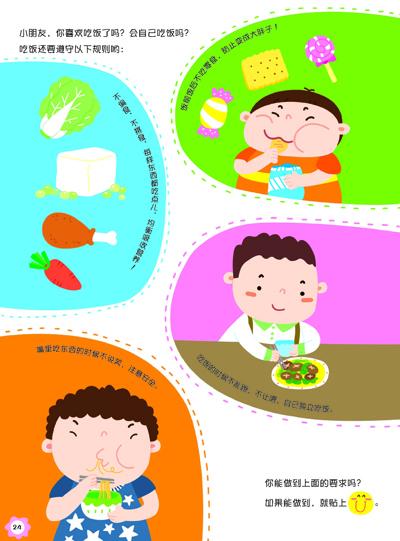大口吃饭动态图片 大口吃饭动态图片 儿童大口吃饭