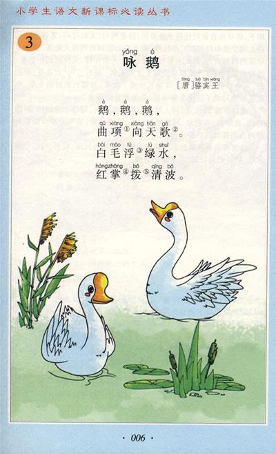 小学生必背古诗词100首——小学生语文新课标必读图片