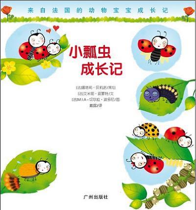蜜蜂小蝴蝶成长记小瓢虫成长记小蚂蚁成长记小目录成长记看图写话助人为乐的长颈鹿图片
