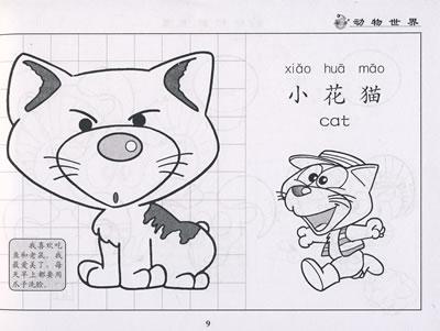 动物素描图片_小动物素描图片大全