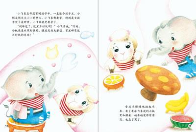 《动物宝宝幼儿园·秘密树》(雯心.)【简介