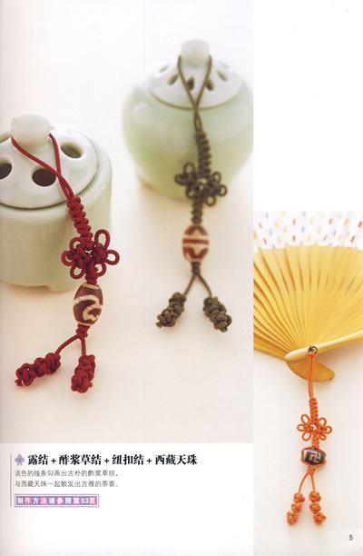 为鞋子扮靓的装饰 让茶具变身时尚品的装饰 其他的可爱饰品 中国结中