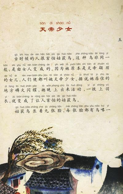 彩绘中国小名著:山海经_产品介绍_pcbaby母婴用品库