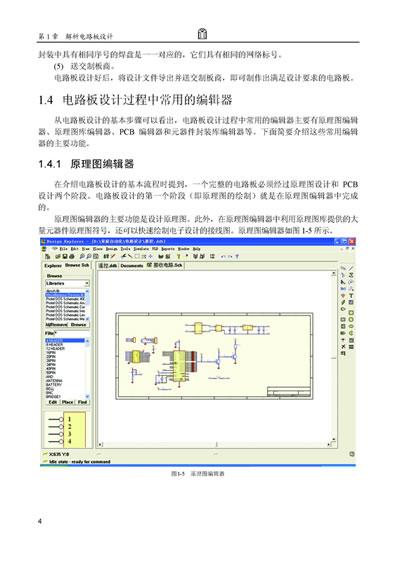电路设计与制板——protel