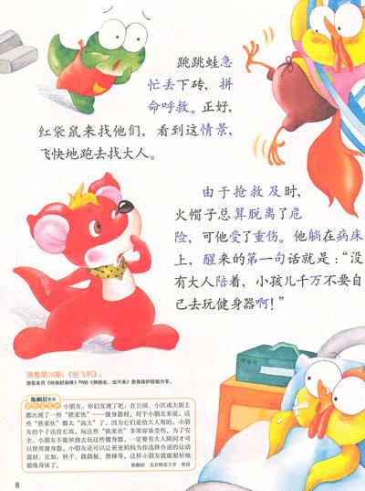 幼儿画报2009第四季度合订本