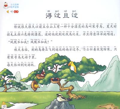 少儿经典有声读物·中华成语故事(3)(mpr有声读物)