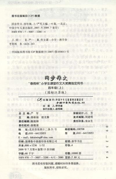 """《游桂 林》 小学四年级游记作文《""""五一""""游北海公园》 三年级作文"""