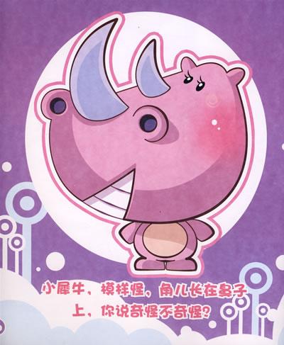 神奇小画笔:可爱动物1(初级适合2-4岁儿童使用)
