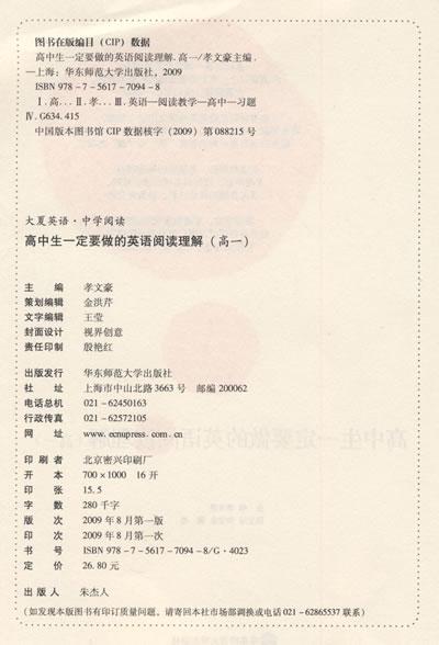 大夏书系·高中生一定要做的英语阅读理解(高一)