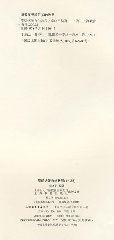 简明钢琴自学教程(全三册)(附光盘)图片