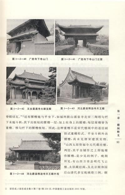 就木楼阁建筑结构体系