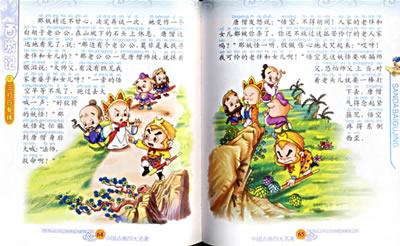 幼儿园自制西游记海报图片大全