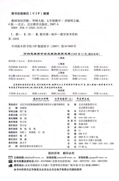 教材知识详解七年级数学—华师大版(上)