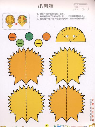 幼儿手工大红花展示_康之园