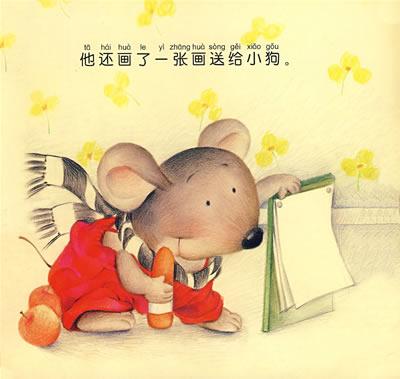 爱画画的小老鼠奇奇给每个小动物送了一幅画