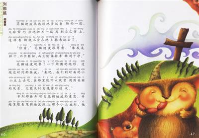 《列那狐的故事》是法国中世纪动物故事的代表作,影响深远;是由一