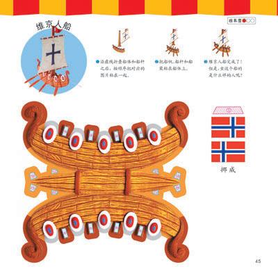各国的著名建筑物卡通