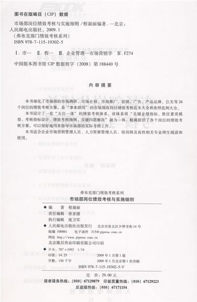 《市场部岗位绩效考核与实施细则》(程淑丽.)【简介