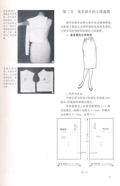 服装立体造型设计:立体裁剪教程