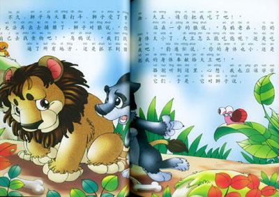 编辑推荐   内容简介 童话故事里面,有一个万分奇妙的世界,动物植物