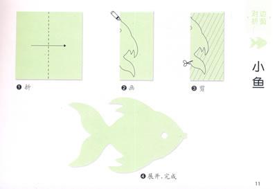 剪纸小鱼步骤图解