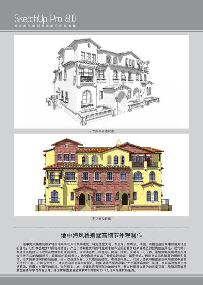 正版促销 sketchup pro印象 建筑与环境艺术综合设计