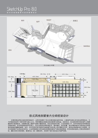 【rt7】sketchup pro印象 建筑与环境艺术综合设计 刘有良,边海著