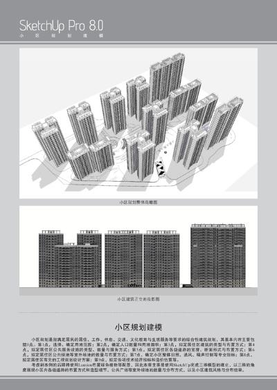 sketchup pro印象 建筑与环境艺术综合设计图片