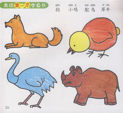 我的第一本学画书:动物一