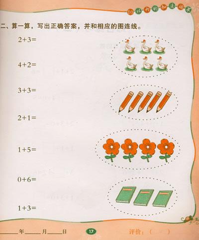 幼儿算术天天练·100以内的加法运算